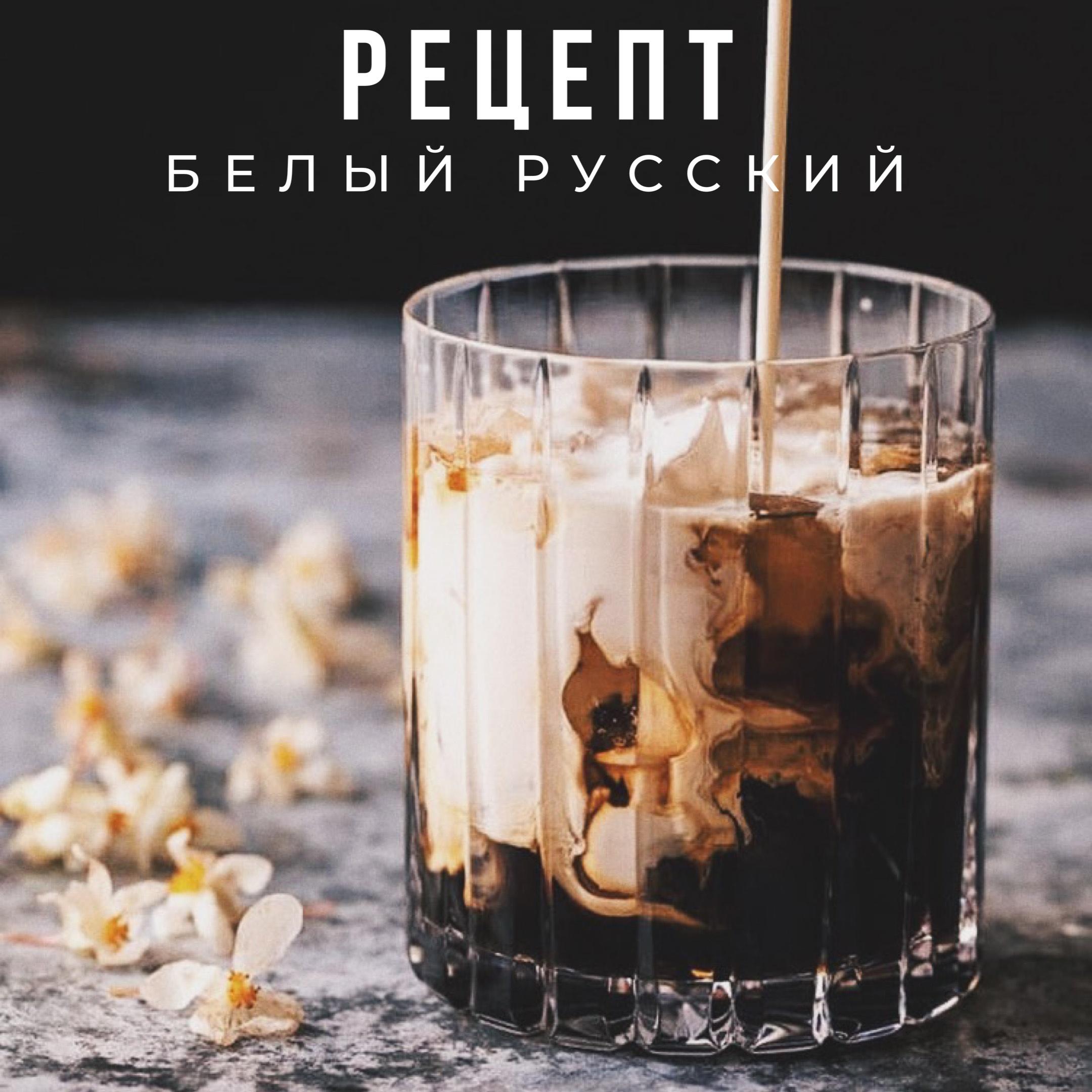 белый русский коктейль на сливках