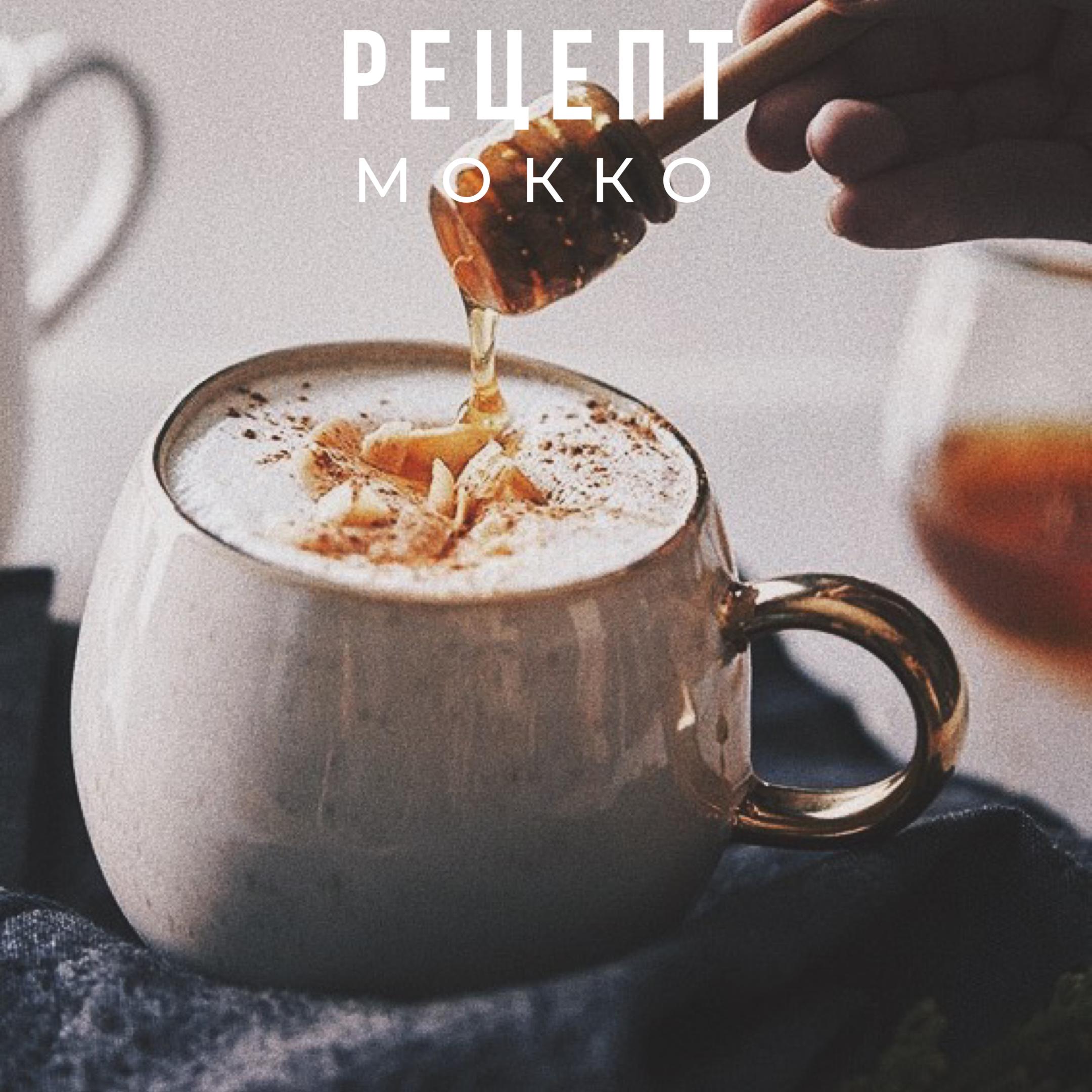 вкусный Мокко кофе