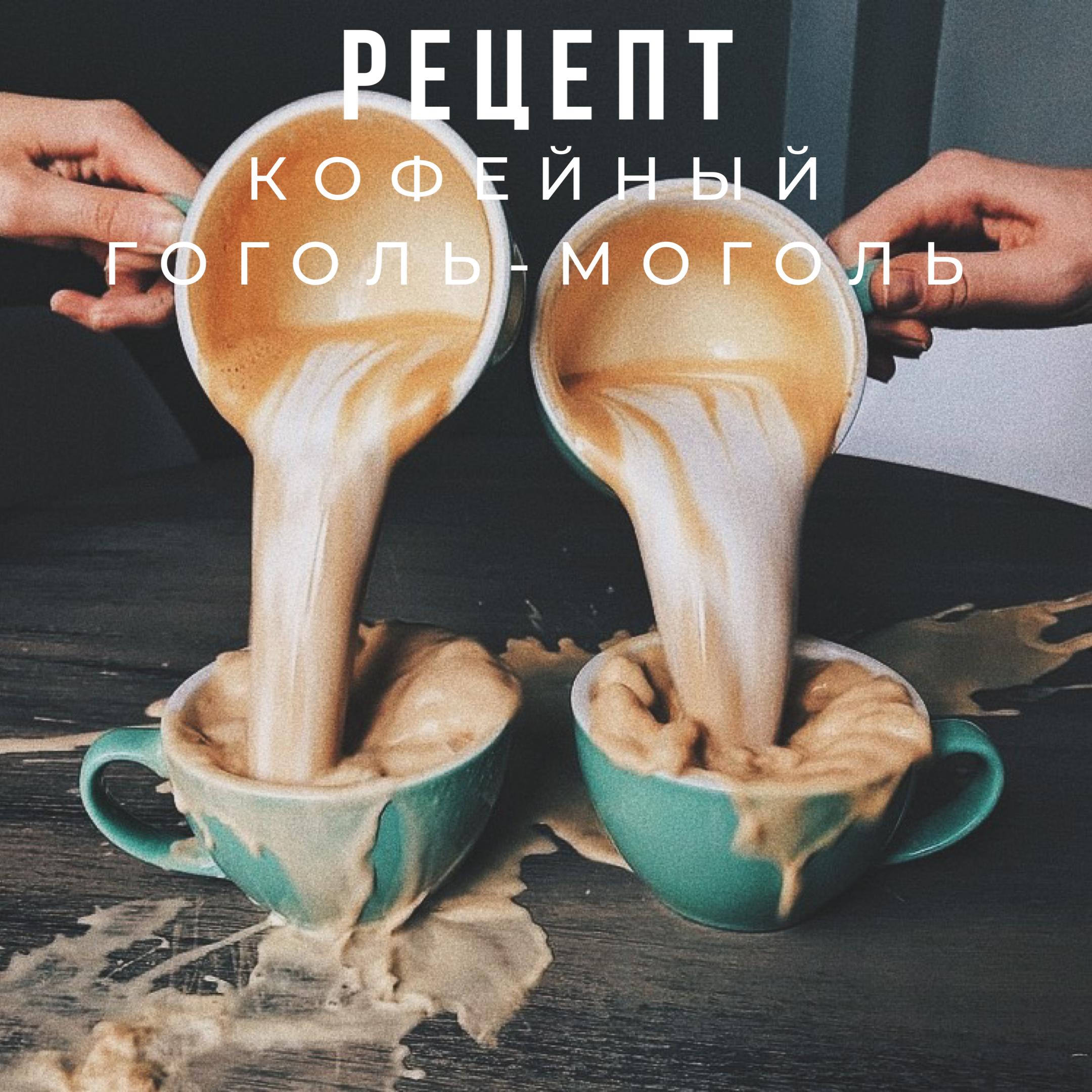 Рецепт гоголь-моголь кофейный