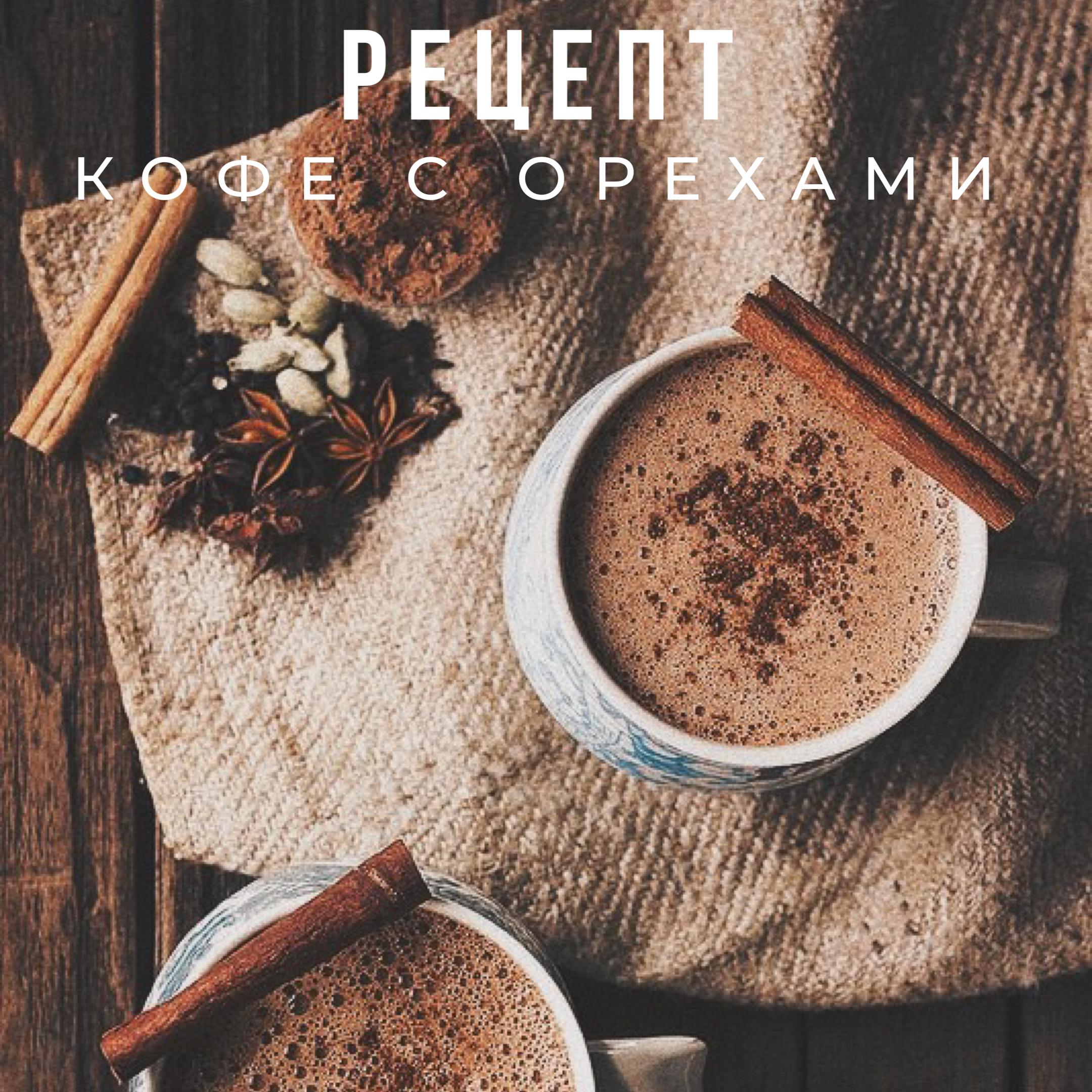 приготовление кофе с орехами