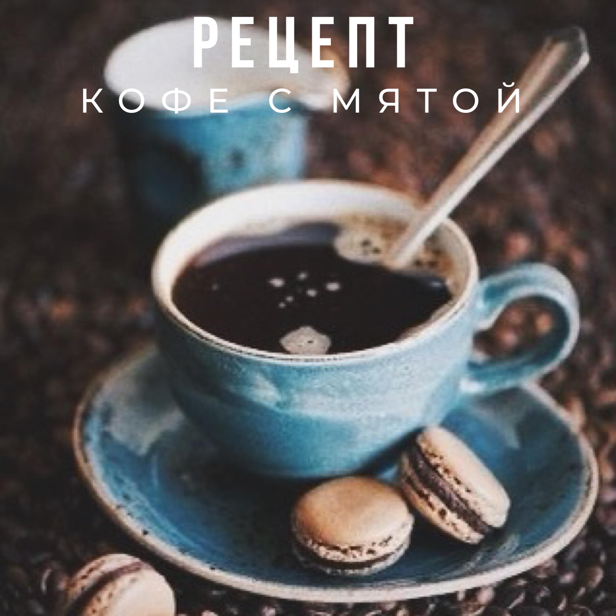 мятное кофе способы приготовления