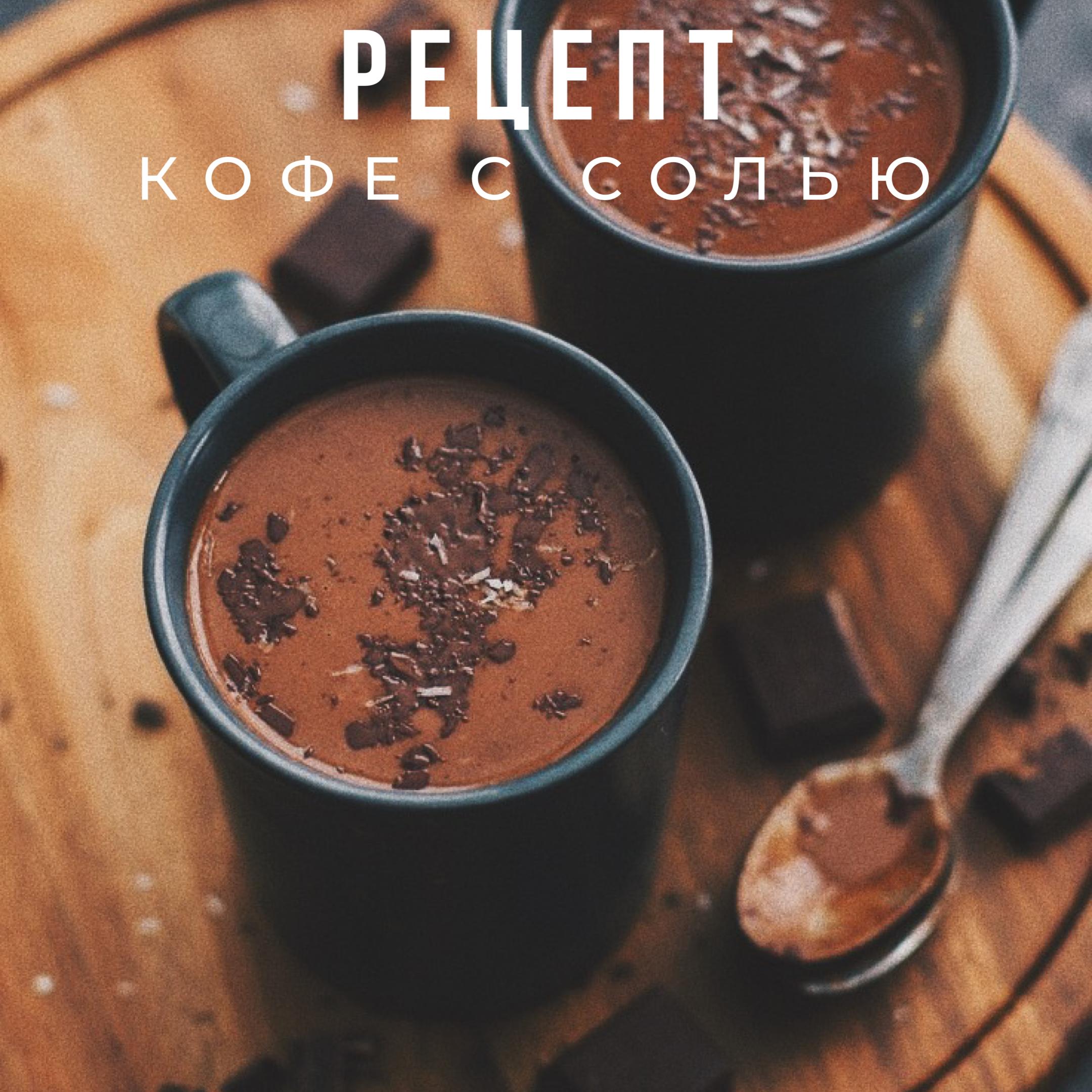 приготовление Кофе с солью