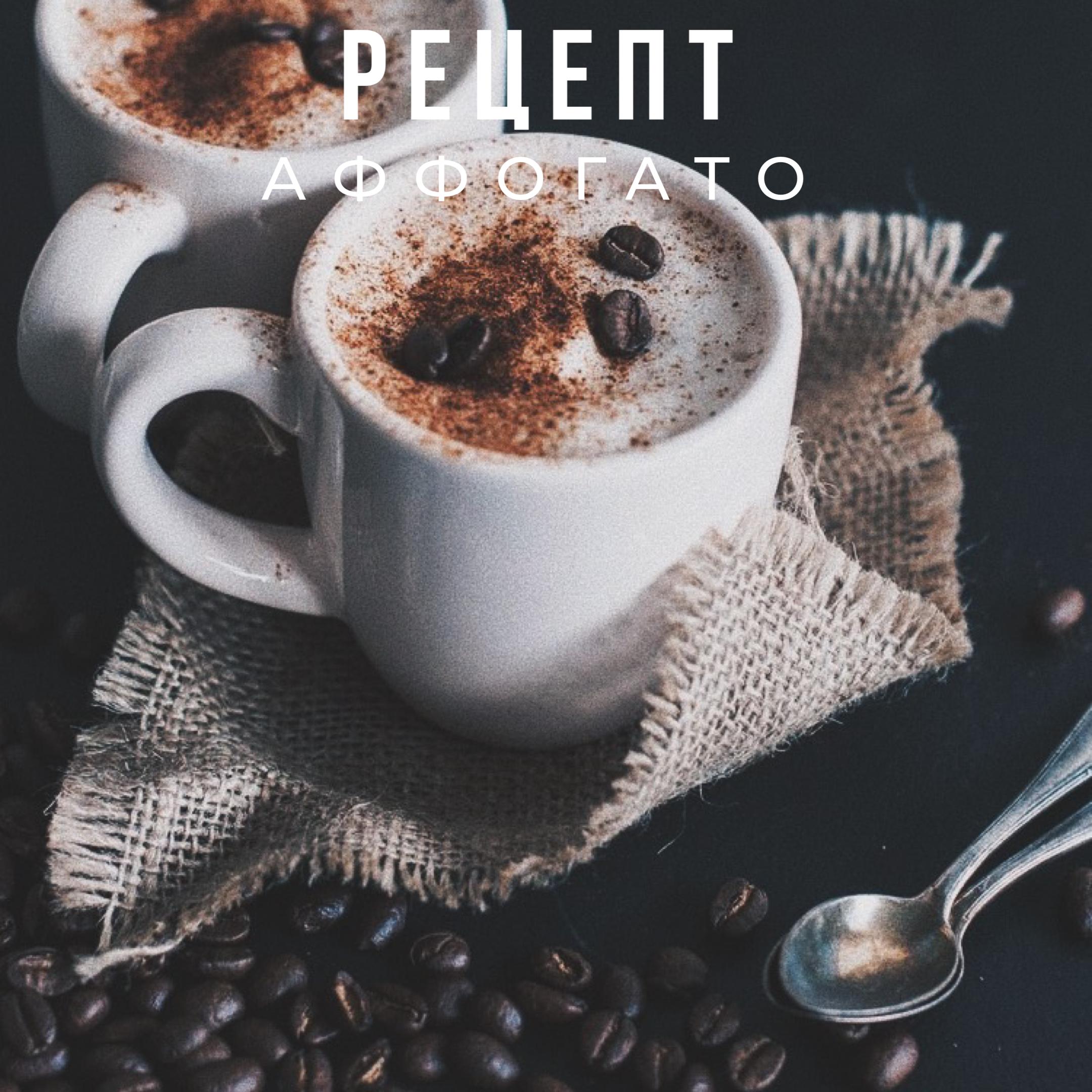 рецепт кофе Аффогато