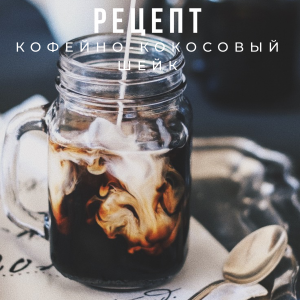 Мокко кофе рецепт