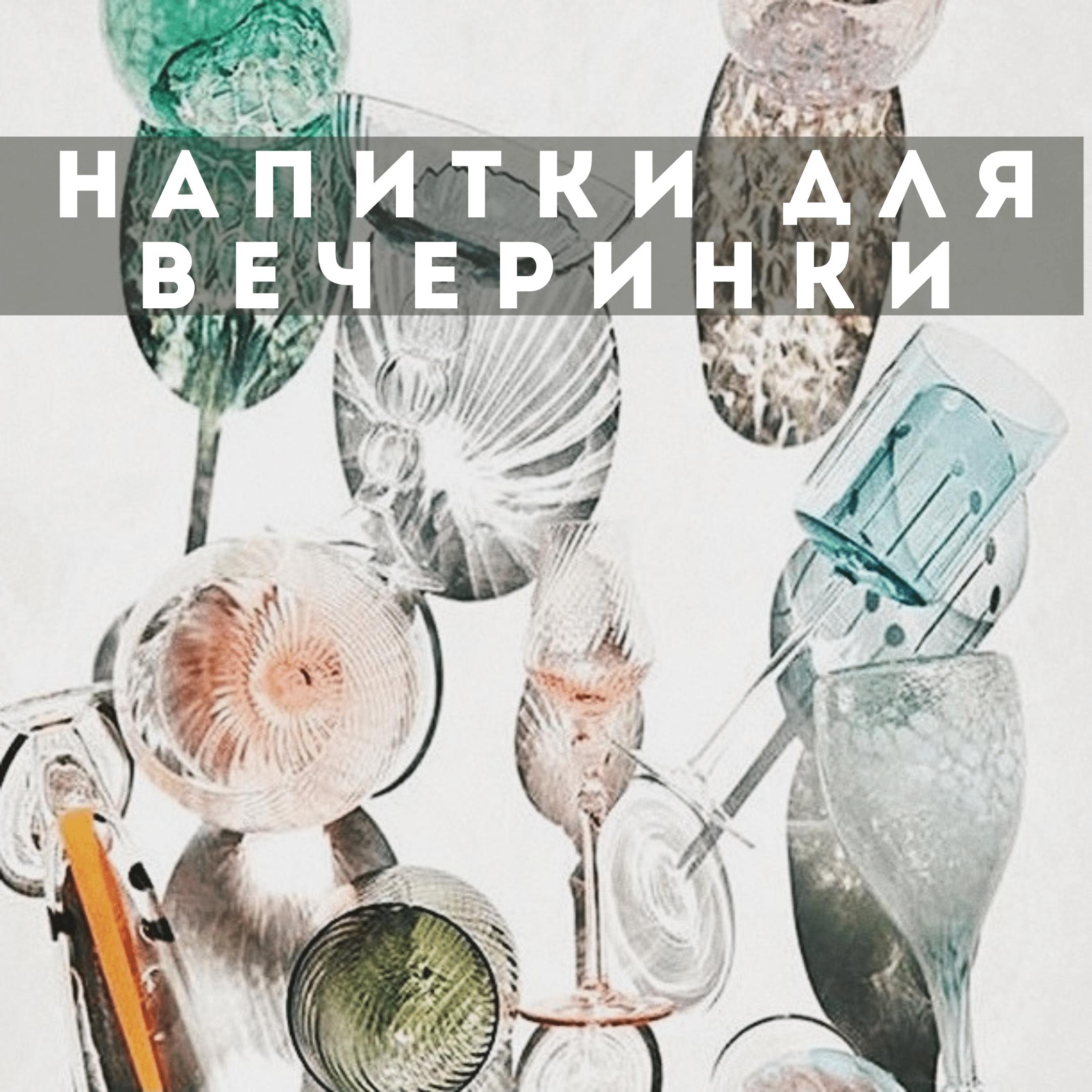 напитки на вечеринку друзей