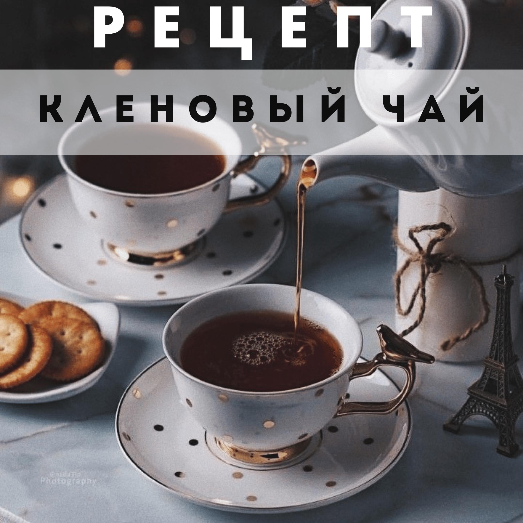 кленовый чай с сиропом